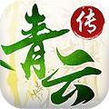 青云传BT版苹果版下载v1.0.5