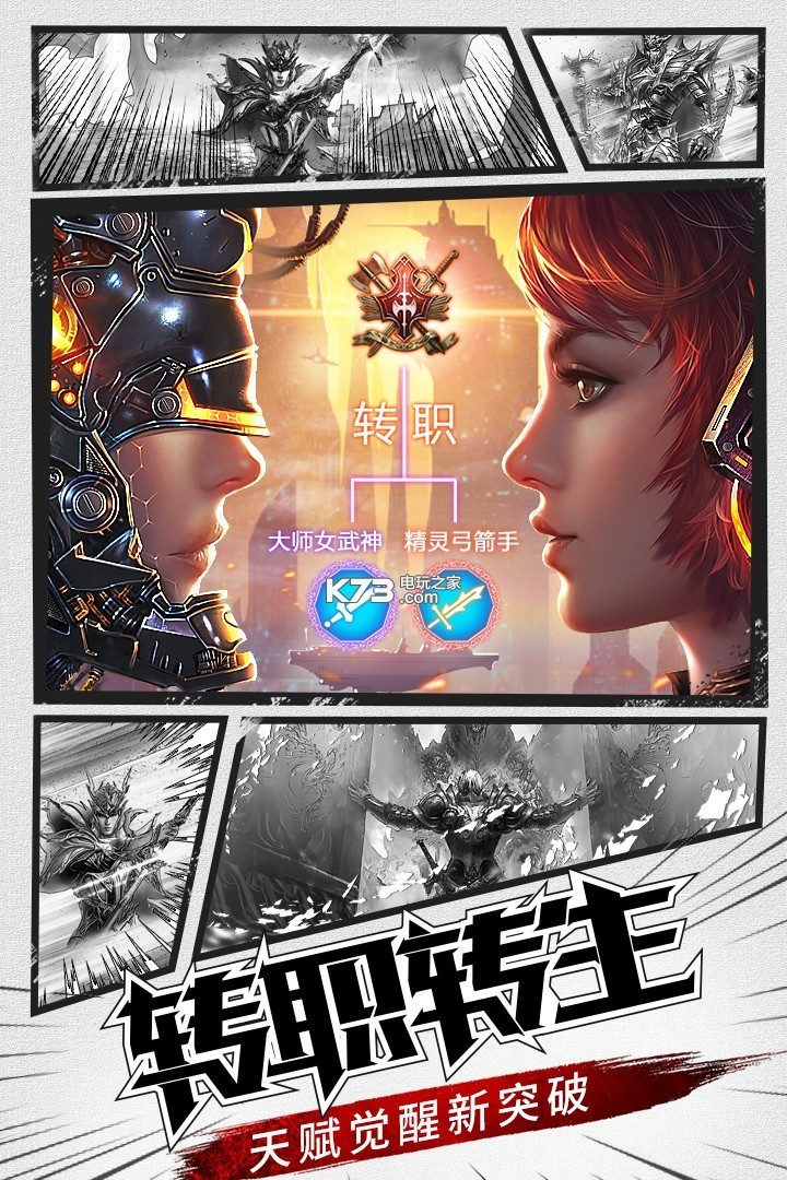 大天使之剑H5 v2.5.15 情人节版下载 截图