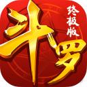 斗罗终极版bt版下载v1.0.0
