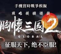 胸怀三国2GLOBAL v1.0.10 游戏下载