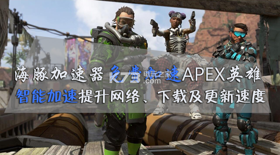 apex免费加速器 下载 截图