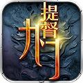 九门提督安卓版下载v1.0.4