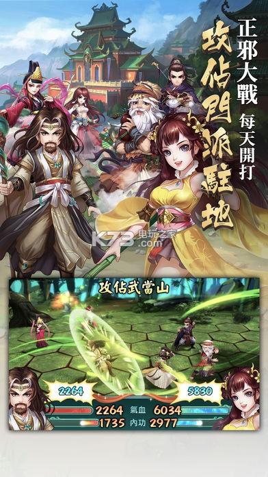侠客风云传online v1.0 台服下载 截图