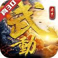 武动六界乾坤ios版下载v1.0.0