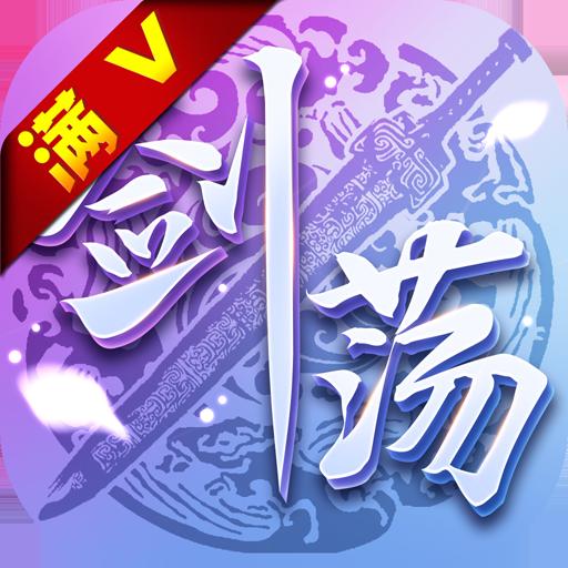 剑荡江湖之大唐风云满v版下载v1.0.0