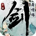 剑舞情缘九妖版下载