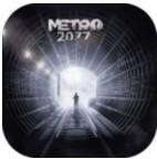 地铁2077最后的对峙游戏下载