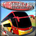 世界巴士模拟器2019 v0.55 破解版下载