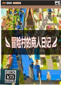 冒险村的商人日记游戏下载