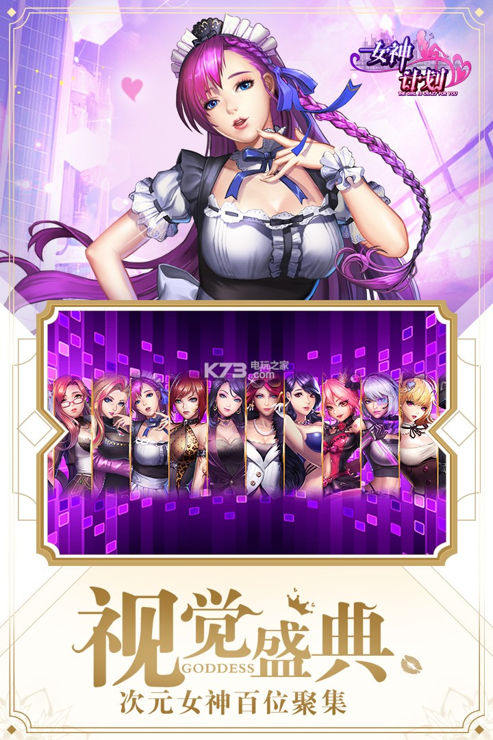 女神危機 v5.2 游戲下載 截圖