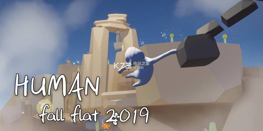 Human Fall Flat 2019 v0.1 游戏下载 截图