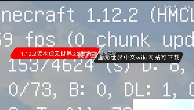 虚无世界3.0(1.12.2版本) 下载 截图