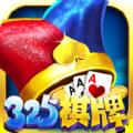 325棋牌娱乐下载v6.0.0