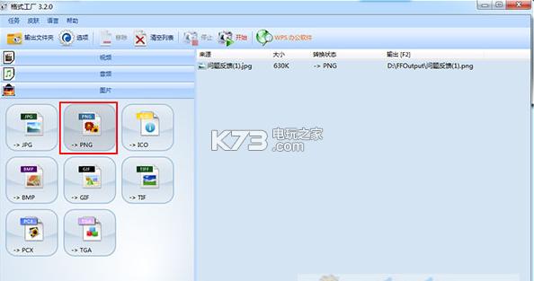 格式工厂 v4.5.5.0 电脑版下载 截图