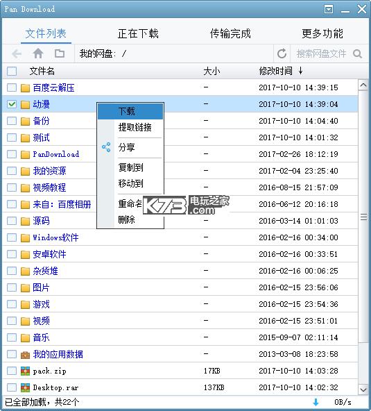 PanDownload v2.0.6 下载[百度网盘下载不限速] 截图
