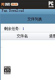 PanDownload下载[百度网盘下载不限速]v2.0.6