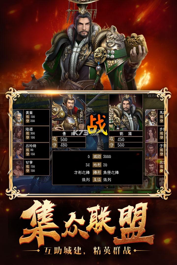 烽火十八州 v2.19.8.15 九游版下载 截图