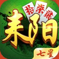 七星耒阳字牌天天2下载v18.0.2