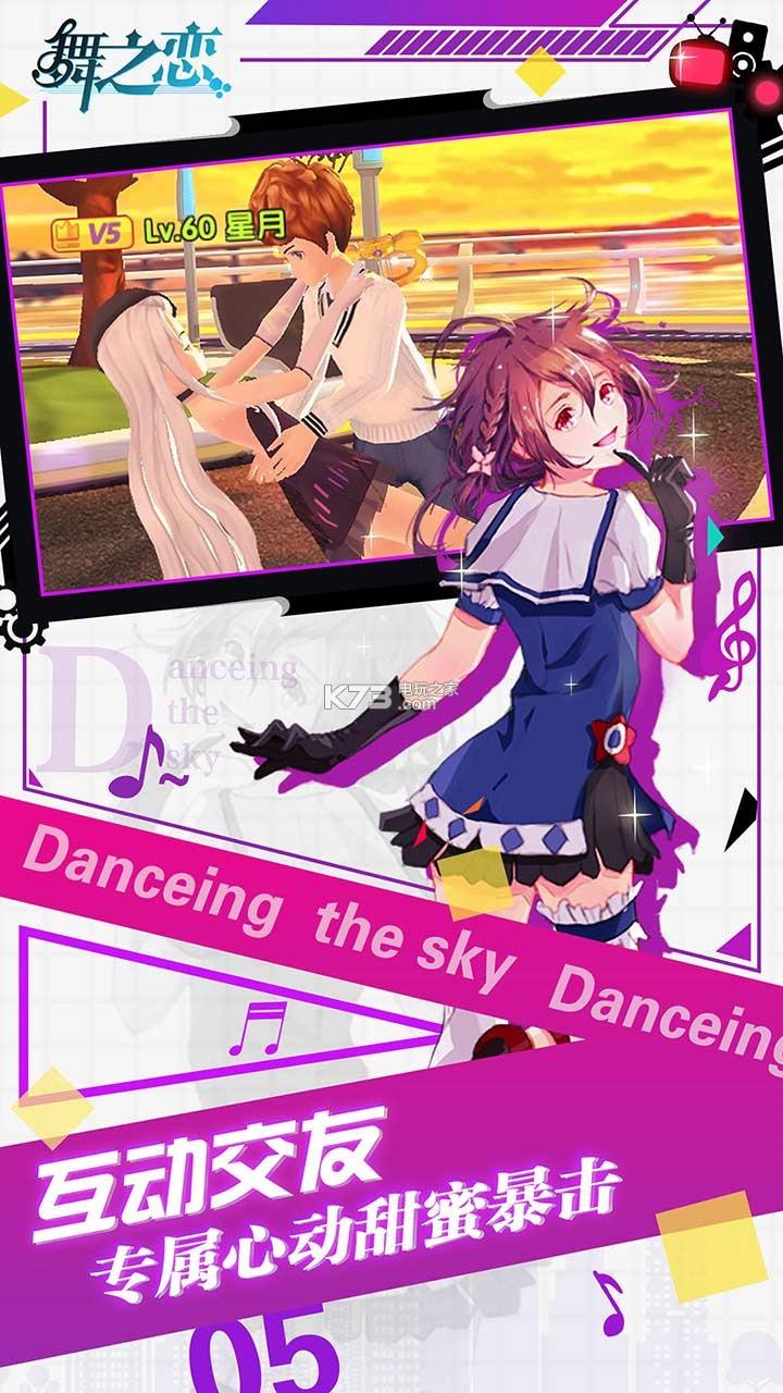 舞之恋 v4 果盘版下载 截图