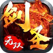 剑圣无双游戏下载v1.0