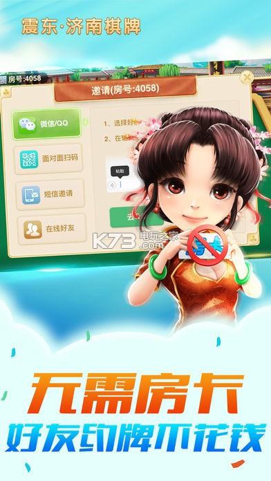 震东济南麻将 v2.5.0 免费下载 截图