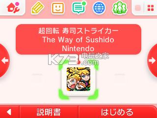 超回转寿司强袭者 v1.0 汉化版cia下载 截图