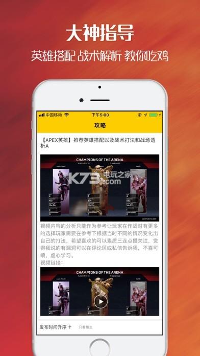 尖峰小队 v1.01 app下载 截图