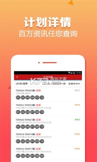 游戏截图 游戏介绍: 《分分彩》很细致的一款彩票app了,提供着彩票的