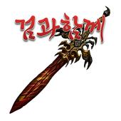 和剑一起游戏下载v1.0.11
