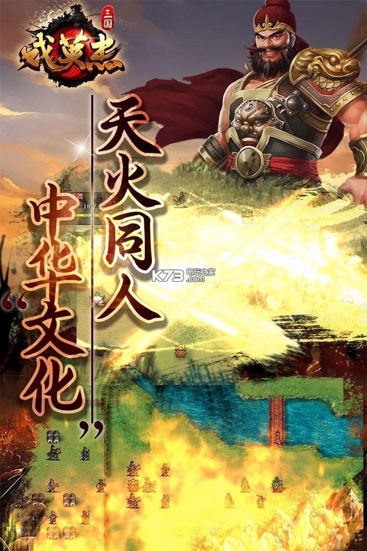 三国戏英杰传 v3.61 最新版下载 截图