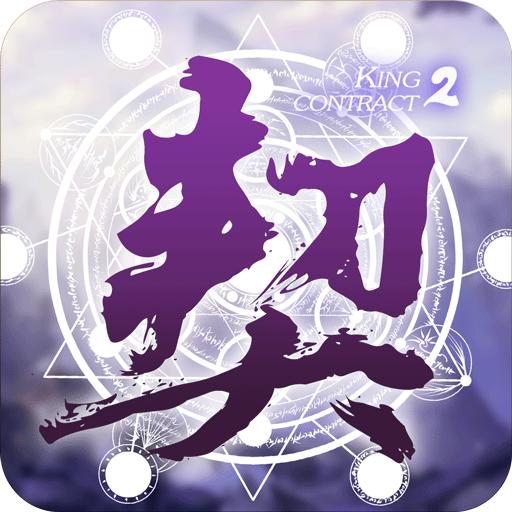 英雄契约2手游安卓版下载v0.72.9