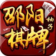 邵阳剥皮跑胡子 v4.1 下载