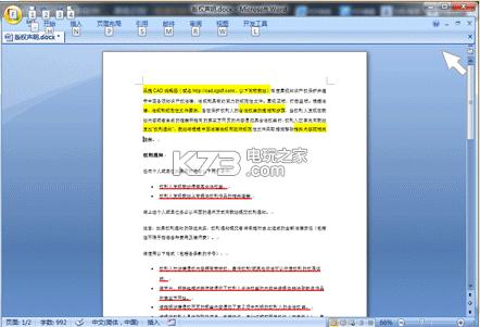 迅捷文字识别 v7.0 软件下载 截图