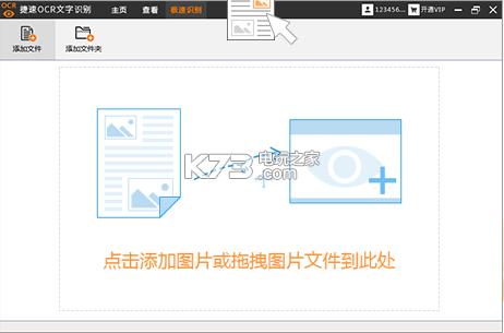 捷速ocr文字识别软件 v7.0 下载 截图