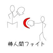 棒人间战斗游戏下载v0.2