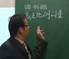 冀教版小学数学课程1一6年级视频合集 下载