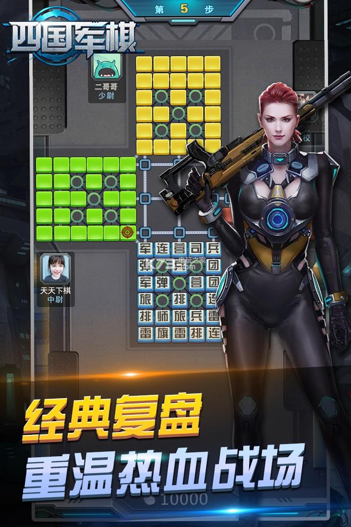 元游军棋 v6.0.0.4 游戏下载 截图