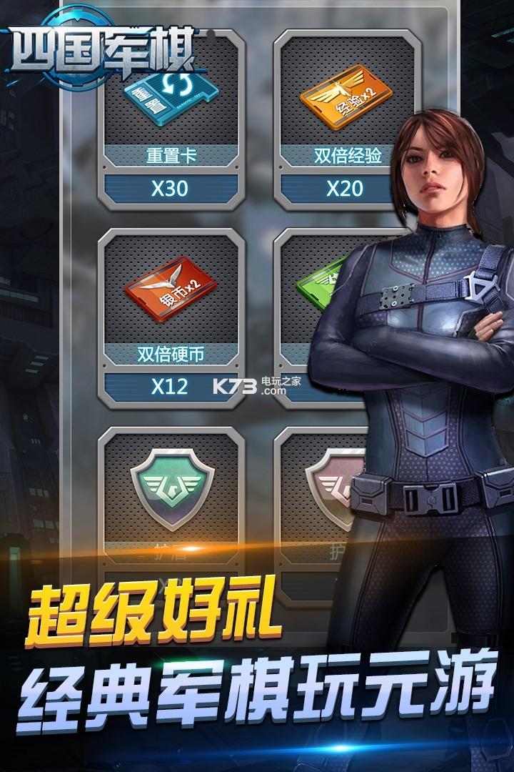元游军棋 v6.0.0.4 ios版下载 截图
