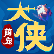 萌宠大侠游戏下载v1.6.2