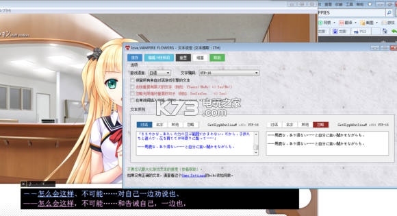 vnr翻译器 v181202 最新版下载 截图
