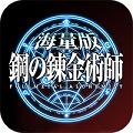 钢之炼金术士海量版下载v1.2.1