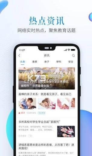 南京安全教育平台 v1.3.5 下载 截图