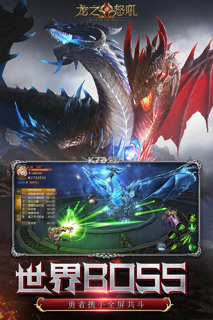 龙之怒吼 v1.1.0 手游下载 截图