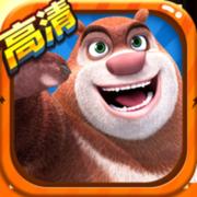熊出没2高清版 v1.0.0 游戏下载