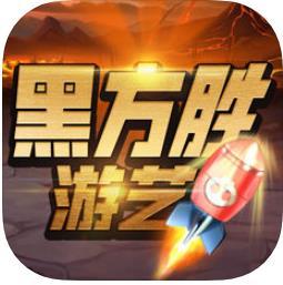 黑方胜游艺 v1.0 游戏下载