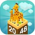 奶块2048游戏下载v1.0.1
