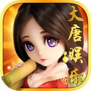 大唐娱乐 v1.0 游戏下载