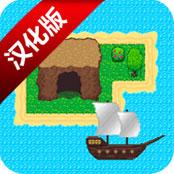 孤岛求生汉化版下载v3.3.2