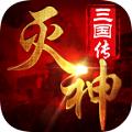 灭神三国ios版下载v1.0.0