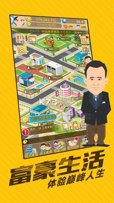 逆袭做富豪 v1.3.0 游戏下载 截图